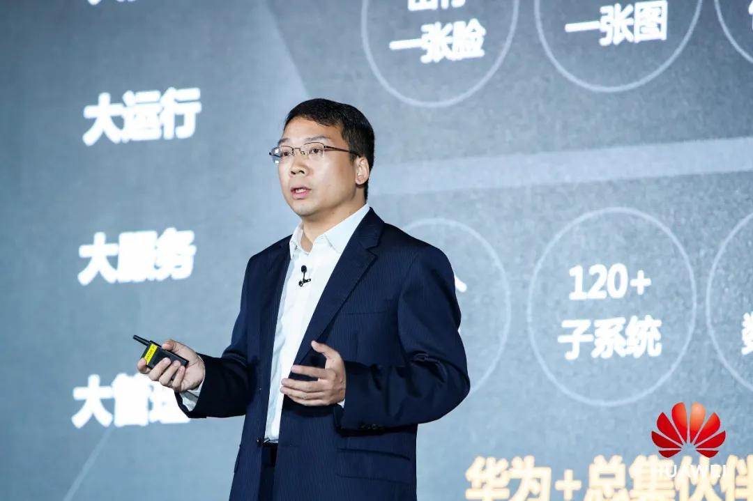华为李同广:汇聚产业能力 共创数字化转型新价值