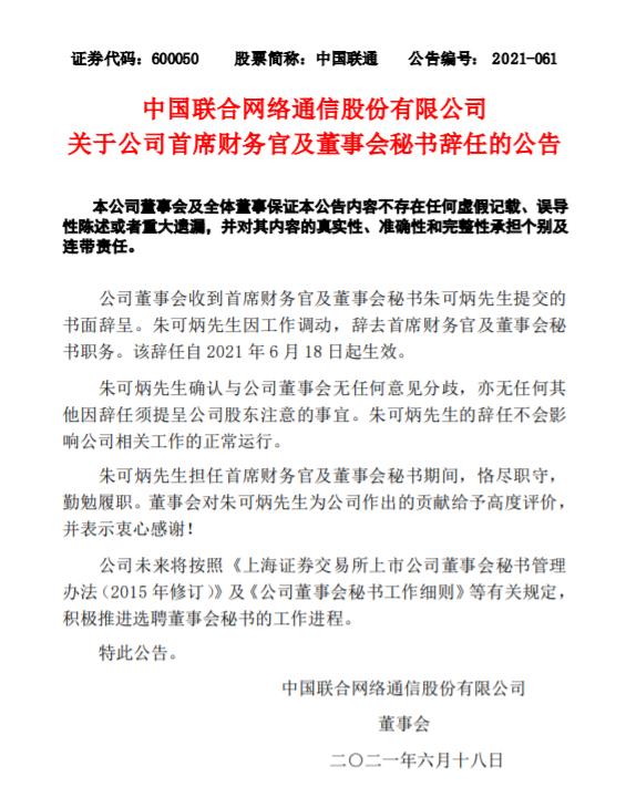 朱可炳辞任中国联通首席财务官