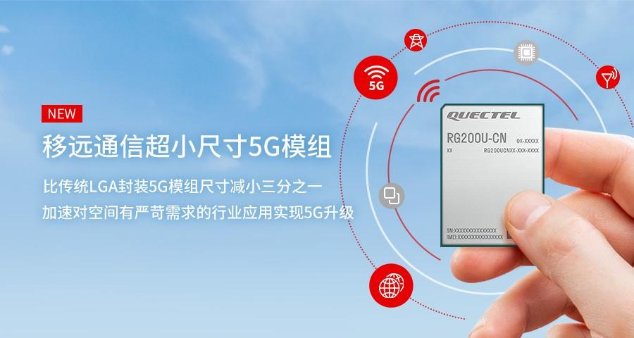 移远通信推出超小尺寸5G模组,加速5G产业繁荣发展