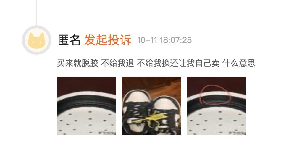 消费者投诉:nice 平台将标明会有氧化的鞋子当瑕疵品发给买家确认,造成损失
