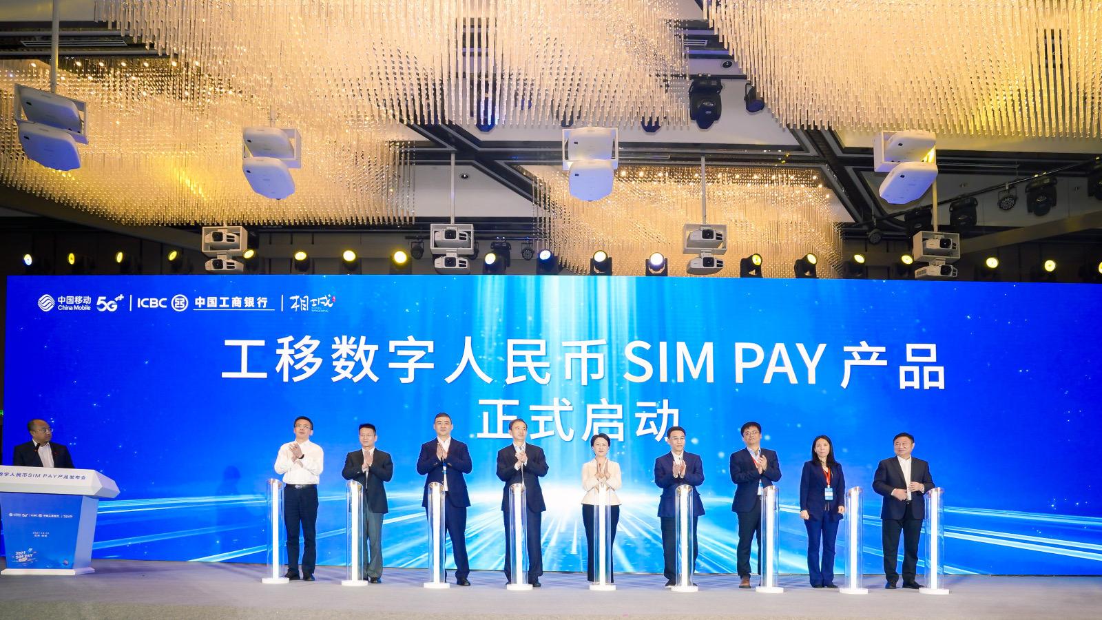 中国移动携手工商银行发布工移数字人民币SIM PAY产品,实现便捷化支付